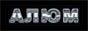 Архитектурные  алюминиевые конструкции в городе Энгельсе (витражи, перегородки окна, двери). Изделия  из ПВХ. Алюминиевые вентилируемые фасады (алюкобонд, керамогранит, металлосайдинг,  профлист, сендвич-панели). Проектирование, изготовление, монтаж. Пластиковые окна.